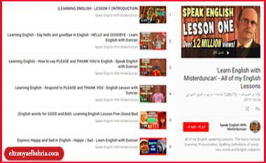 تعليم اللغة الانجليزية يوتيوب للمبتدئين