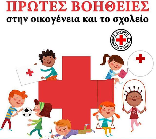 """¨Πρώτες Βοήθειες στην οικογένεια και το σχολείο"""" από την Κινητή Μονάδα του Κέντρου Κοινότητας του Δήμου Ναυπλιέων"""