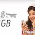 Gp 1 Gb internet 9 Tk | Gp internet offer 2019