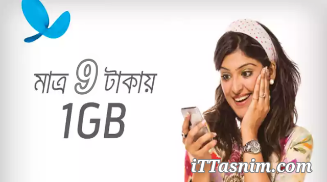 Gp 1 Gb internet 9 Tk | Gp internet offer 2019