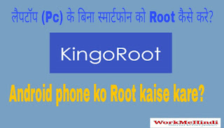 Laptop( pc) ke bina Smartphone mobile ko root kaise kare?