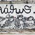 Η Αθήνα μητρόπολη της street art