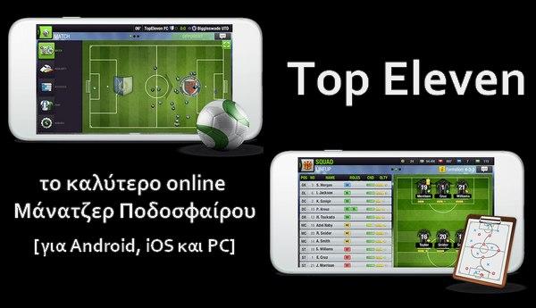 Top Eleven 2019 - Το καλύτερο Online Μανατζερ Ποδοσφαίρου