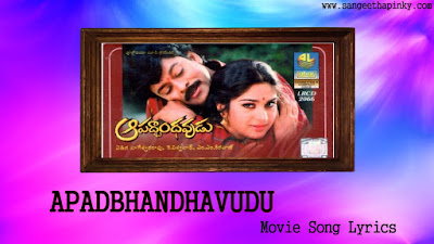 apadbhandhavudu-telugu-movie-songs-lyrics