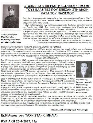 Πρόσκληση σε εκδήλωση στα Τάχνιστα (Κ. Μηλιά)