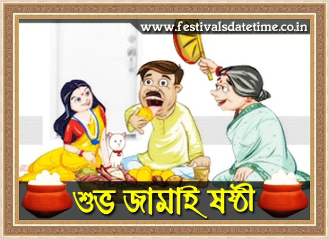 Jamai Sasthi Wallpapers Free Download, Happy Jamai Sasthi No.C