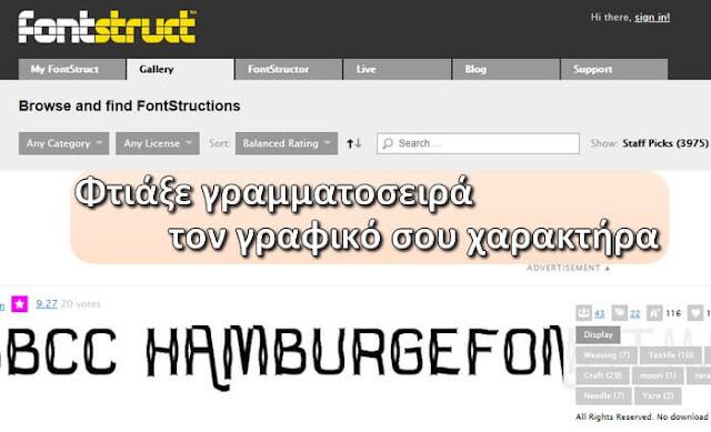 Fontstruct - Φτιάξε τις δικές σου γραμματοσειρές εντελώς δωρεάν