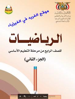تحميل كتاب الر ياضيات للصف الرابع الاساسي pdf ، اليمن الجزء الأول والثاني