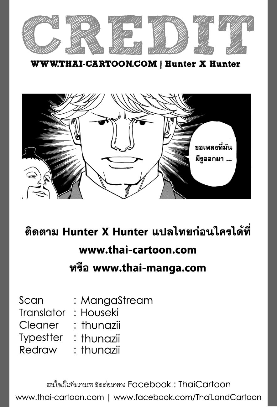 Hunter X Hunter 361 TH