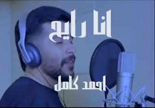 كلمات اغنييه انا رايح احمد كامل
