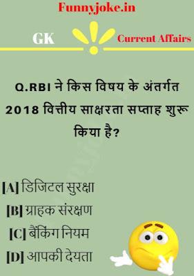 RBI ने किस विषय के अंतर्गत 2018 वित्तीय साक्षरता सप्ताह शुरू किया है?