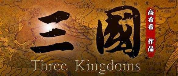 Tiga Negara / Sam Kok / Three Kingdoms