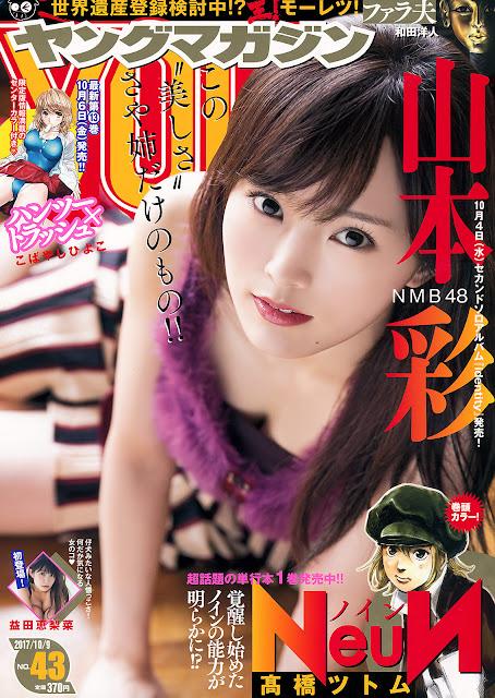 山本彩 Sayaka Yamamoto Young Magazine No 43 2017 Cover