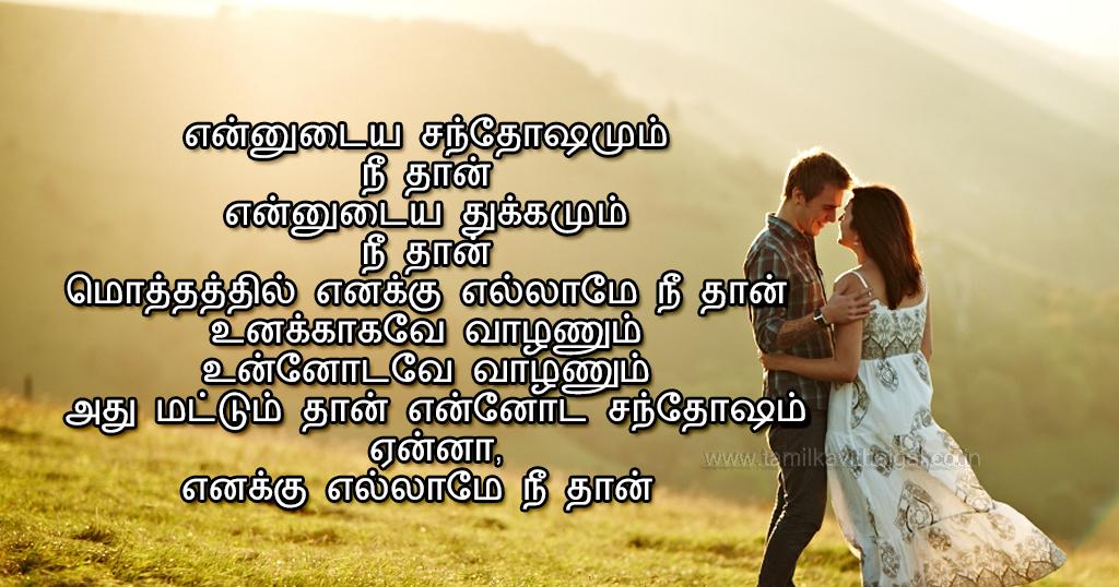 Tamil romantic love kavithai - YouTube