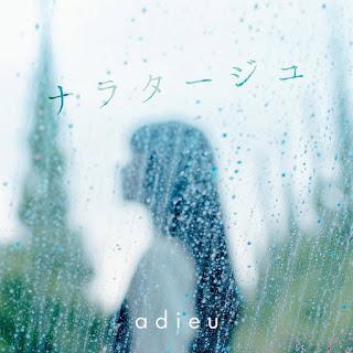 ナラタージュ-歌詞-adieu(アデュー)