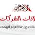 وظائف جريدة أهرام الجمعة عدد 18 يناير 2019 م