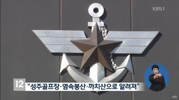 국방부 제3부지 후보지는 성주골프장, 염속봉산, 까치산