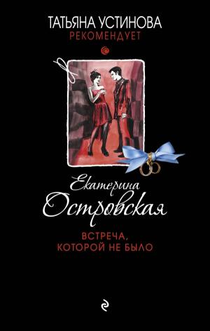 Екатерина Островская. Встреча, которой не было