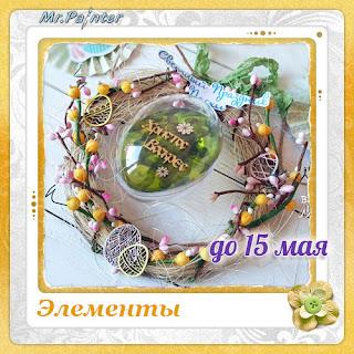 http://blog-mrpainter.blogspot.ru/2017/04/24.html