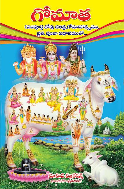 గోమాత చరిత్ర | గోవు చరిత్ర | గో మాహత్యం | Gomata charitra | govu charitra | go mahatyam | GRANTHANIDHI | MOHANPUBLICATIONS | bhaktipustakalu
