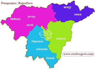 Dungarpur-District-www.emitragovt.com