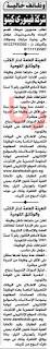 وظائف جريدة الاهرام الاربعاء 19-10-2016