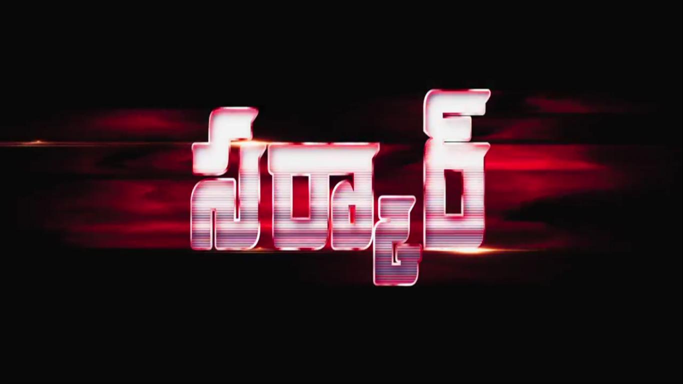Sarkar (2018) Telugu HDRip Full Movie Free Download | Latest