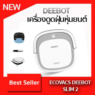 ecovacs deebot slim 2 รีวิว