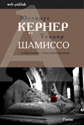 Шамиссо, Юстинус Кернер, Теодор Кёрнер