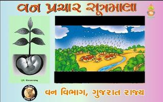Gujarat Forest Exam 2018 Material Van Prachar Sutra Mala E Book