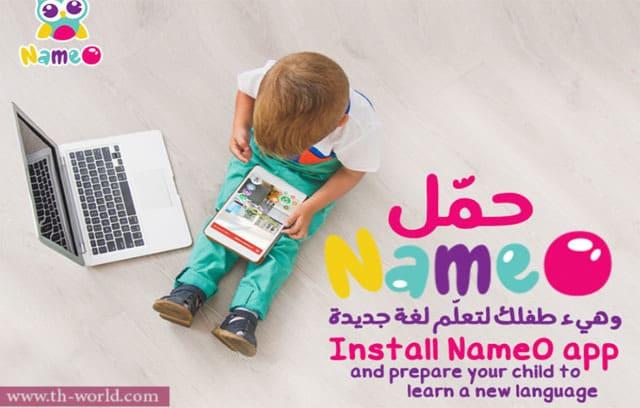 تطبيق-Nameo-اسمو-يعلم-العربية-للأطفال-الغير-الناطقين-بها