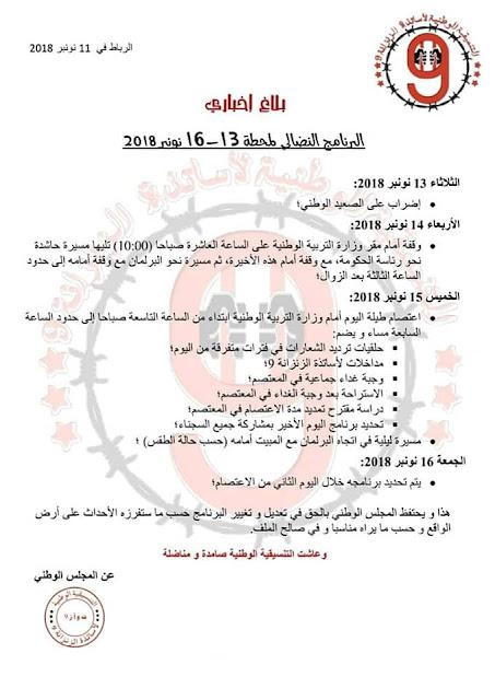أساتذة الزنزانة 9 إضراب وطني لمدة 4 أيام مرفوق باعتصام مركزي بالرباط