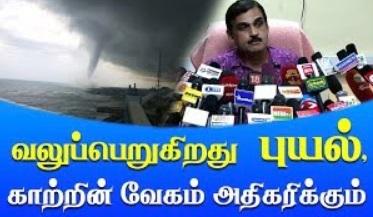 Kanyakumari POkhi Cyclone