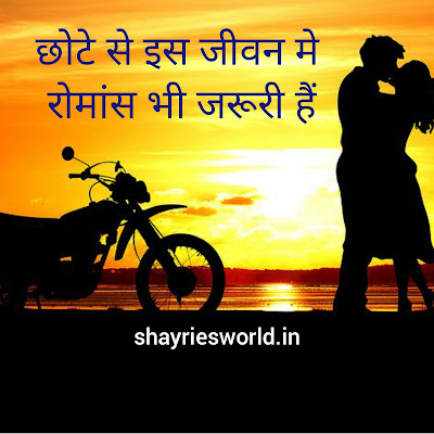 Romantic Shayari superb romance 2019 best
