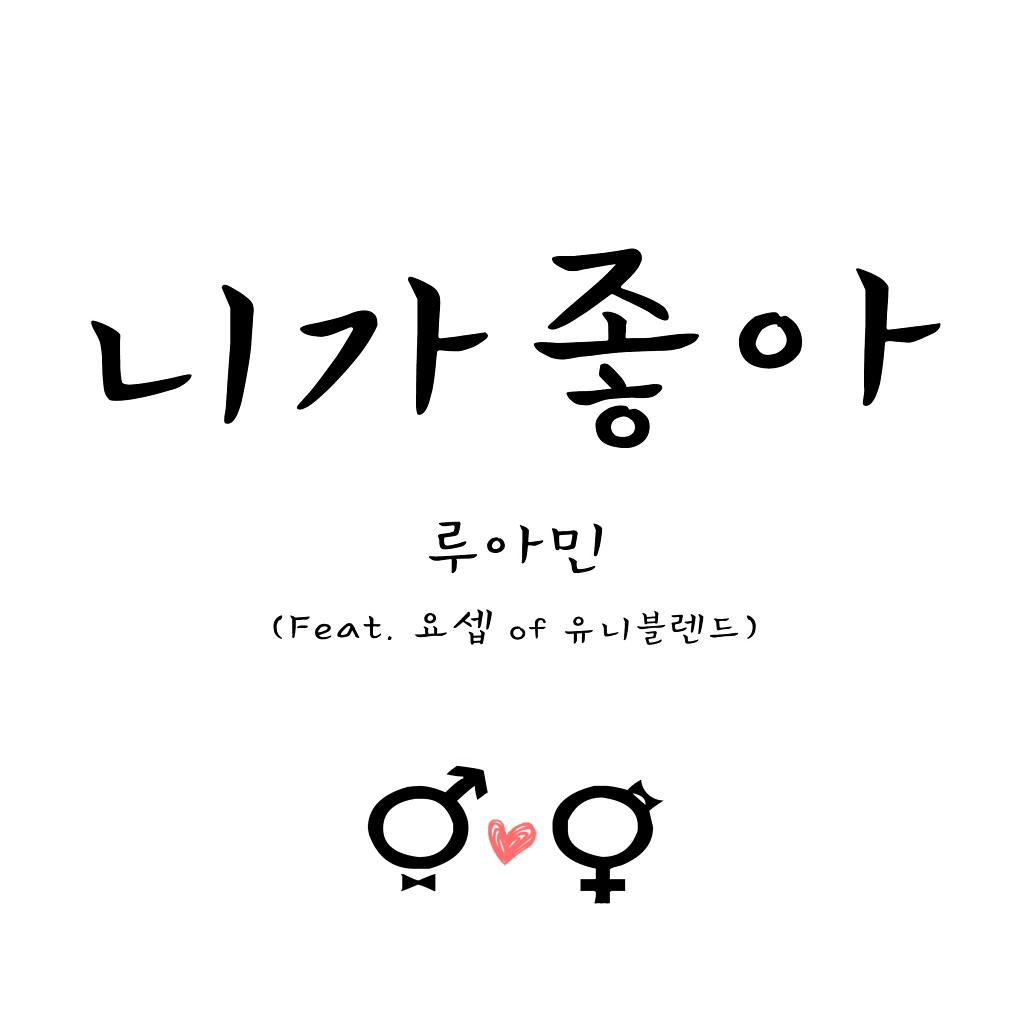[Single] Ruamin – 니가 좋아