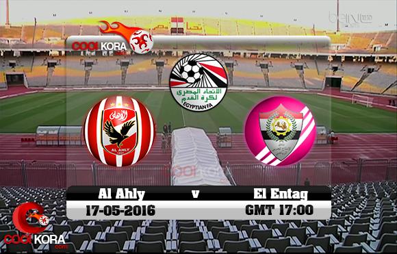 مشاهدة مباراة الأهلي ووادي دجلة اليوم 17-5-2016 في الدوري المصري