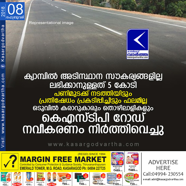 Kasaragod, Kerala, News, Road, Stopped, KSTP Road Construction stopped.