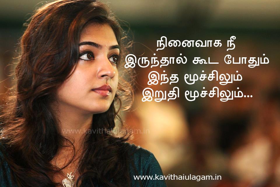 Cute Love Kavithai Tamil Kavithaigal