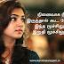 Cute Love Kavithai | Tamil Kavithaigal