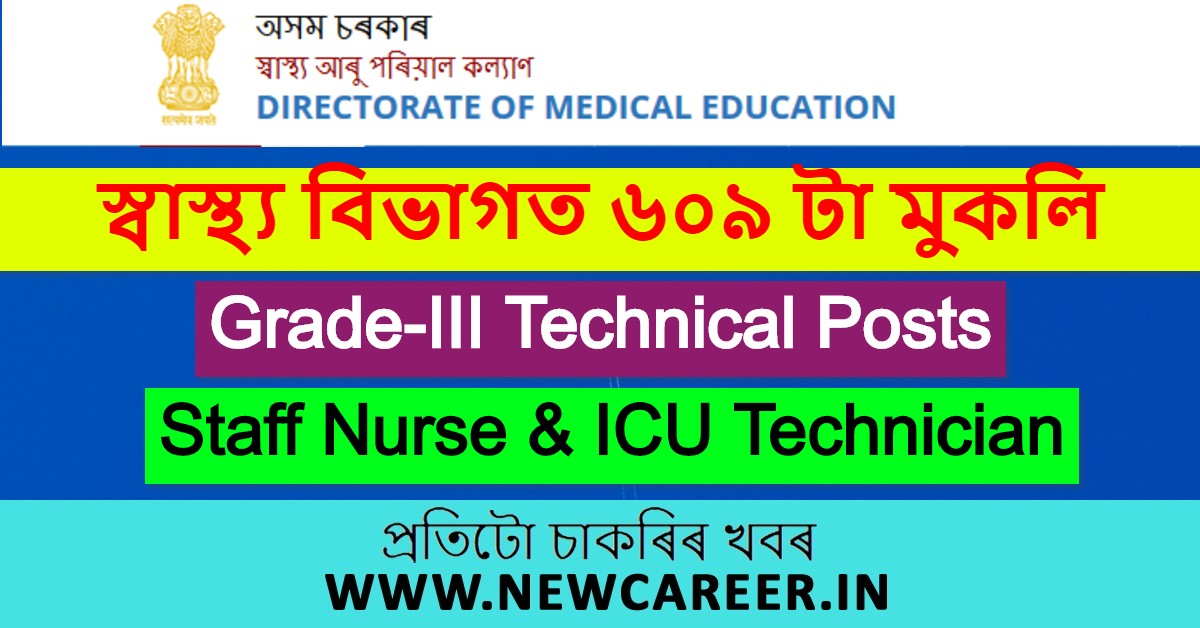 DME Assam Recruitment 2020: Apply Online For 609 Grade-III Technical Posts