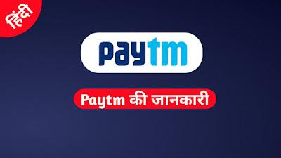 Paytm-Full Information In Hindi-CJFlare