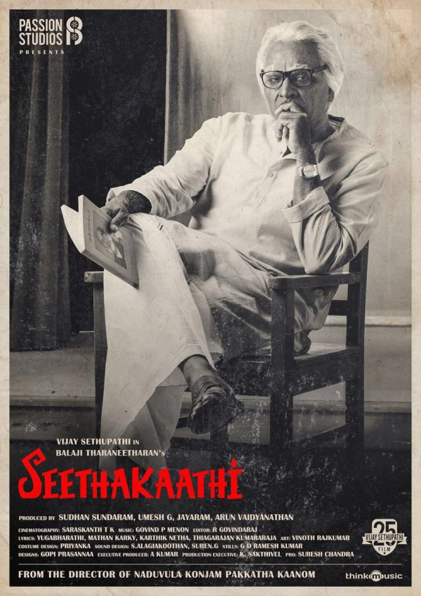 Tamil movie Seethakaathi 2018 wiki, full star-cast, Release date, Actor, actress, Song name, photo, poster, trailer, wallpaper
