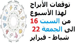توقعات الأبراج لهذا الأسبوع من السبت 16 الى الجمعة 22  شباط - فبراير 2019