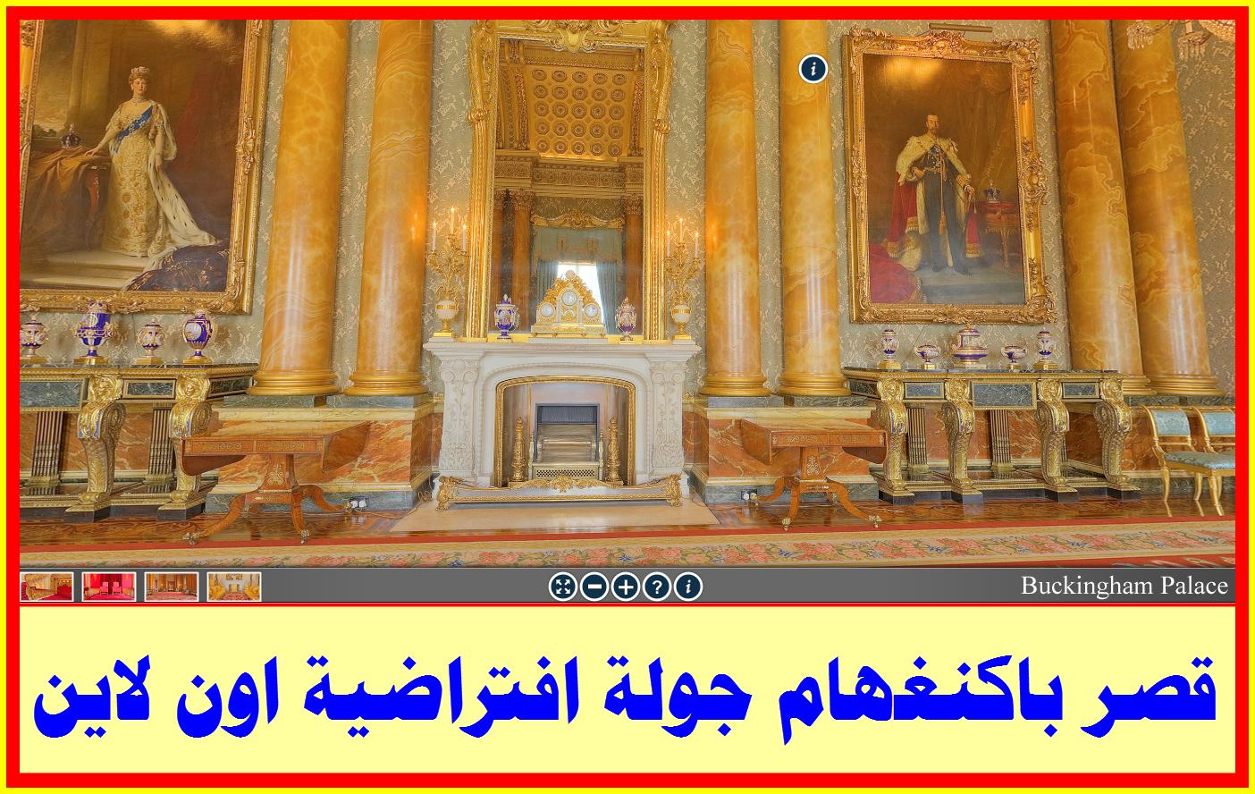 قصر باكنغهام جولة افتراضية اون لاين