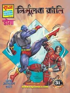 Nagraj Comics Ebook