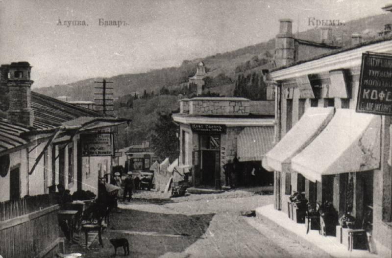 Базар в Алупке