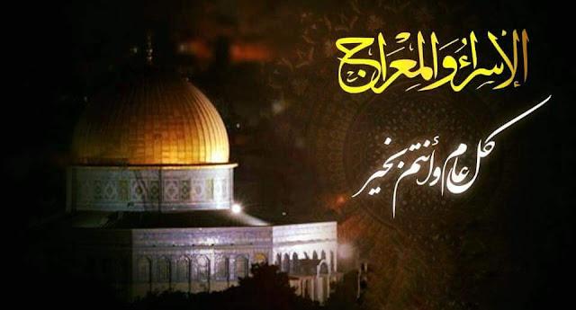 ليلة الاسراء والمعراج 2019م - ادعية ليلة الاسراء والمعراج 27 رجب 1440هجريا