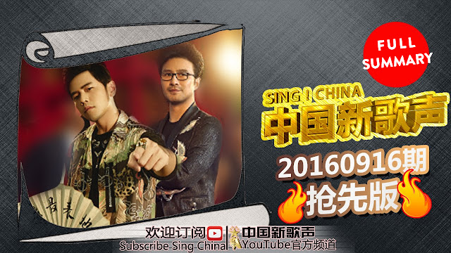 ‎中國新歌聲‬ SING CHINA, JAY & WANGFENG PK rounds