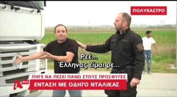 Δείτε τα  έγκυρα ψέματα των ΜΜΕ! VIDEO