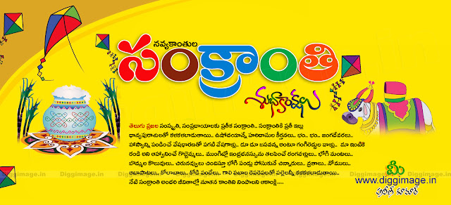 Makar Sankranti in Telugu